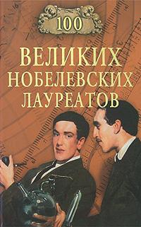 100 великих нобелевских лауреатов. С. А. Мусский