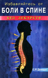 Избавляйтесь от боли в спине без лекарств ( 978-5-88503-722-8 )