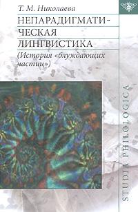 """Непарадигматическая лингвистика (История """"блуждающих частиц"""" )"""