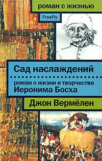 Сад наслаждений. Роман о жизни и творчестве Иеронима Босха