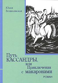 Книга Путь Кассандры, или Приключения с макаронами