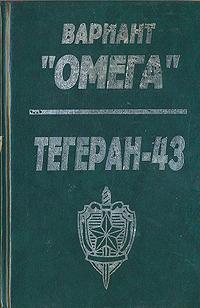 """Вариант """"Омега"""" . Тегеран-43"""