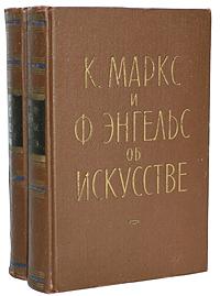 К. Маркс и Ф. Энгельс. Об искусстве (комплект из 2 книг)