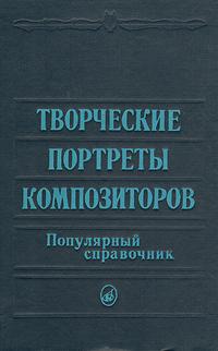 Творческие портреты композиторов. Популярный справочник