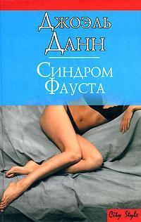 Книга Синдром Фауста