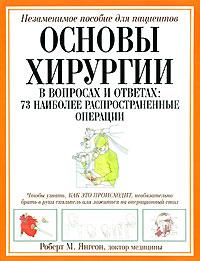 Основы хирургии ( 978-5-17-052530-0, 978-5-271-20001-4, 0-312-09398-5 )