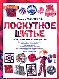 Книга Лоскутное шитье. Практическое руководство