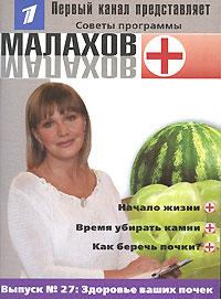 Малахов+. Выпуск 27. Здоровье ваших почек ( 978-5-8159-0824-6 )