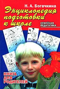 Энциклопедия подготовки к школе ( 978-5-7797-0955-2 )