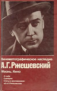 А. Г. Ржешевский. Жизнь. Кино