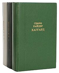 Генри Райдер Хаггард. Приключенческие романы (комплект из 3 книг)