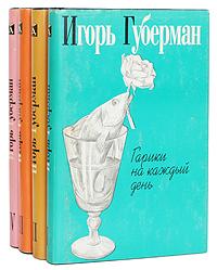 Игорь Губерман. Собрание сочинений в 4 томах (комплект)