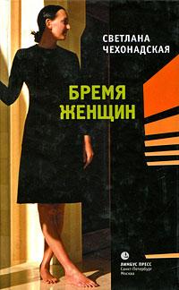 Бремя женщин