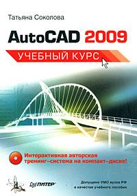 Как выглядит AutoCAD 2009. Учебный курс (+ CD-ROM)