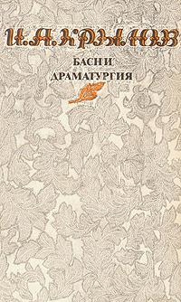 И. А. Крылов. Басни. Драматургия