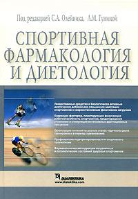 Спортивная фармакология и диетология. С. А. Олейника, Л. М. Гуниной