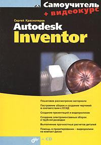 Как выглядит Самоучитель Autodesk Inventor (+ CD-ROM)