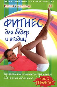 Фитнес для бедер и ягодиц. Оригинальные комплексы упражнений для нижней части тела