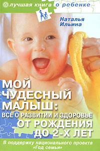 Мой чудесный малыш. Все о развитии и здоровье от рождения до 2-х лет12296407Данная книга является уникальным помощником молодым российским мамам. Автор предлагает самые эффективные и практические рекомендации: как растить ребенка здоровым; как научиться понимать малыша и разумно удовлетворять его потребности; как развивать ребенка начиная с первых дней его жизни. Кроме того, в книге представлена полезнейшая практическая информация: советы по грудному вскармливанию, основные показатели нервно-психического развития детей; критические сроки развития ребенка; рекомендации по соблюдению его безопасности; список лучших книг для детей. Книга уникальна не только беспрецедентным объемом практической информации, но и легким, доверительным стилем. Адресована родителям, дедушкам и бабушкам - всем, кто растит детей.