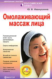 Омолаживающий массаж лица (+ DVD-ROM)