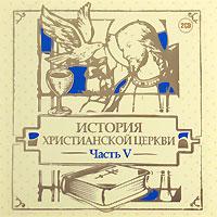 История христианской церкви. Часть 5 (аудиокнига на 2 CD) ( SSTCD 0359-08 )