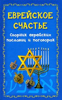 Книга Еврейское счастье. Сборник еврейских пословиц и поговорок