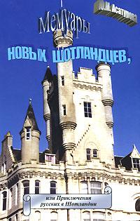 Книга Мемуары новых шотландцев, или Приключения русских в Шотландии
