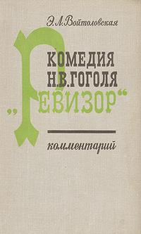 """Комедия Н. В. Гоголя """"Ревизор"""" . Комментарий"""