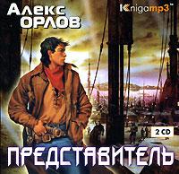 Представитель (аудиокнига MP3 на 2 CD)