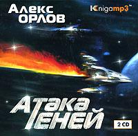 Атака теней (аудиокнига MP3 на 2 CD)