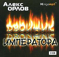 Двойник императора (аудиокнига MP3 на 2 CD)