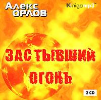 Застывший огонь (аудиокнига MP3 на 2 CD)