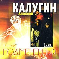 Подмененный (аудиокнига MP3 на 2 CD)