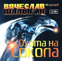 Охота на Сокола (аудиокнига MP3 на 2 CD)