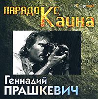 Парадокс Каина (аудиокнига MP3)