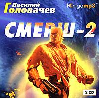 Смерш-2 (аудиокнига MP3 на 2 CD)