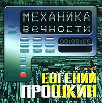 Механика вечности (аудиокнига MP3)