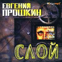 Слой (аудиокнига MP3)