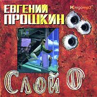 Слой 0 (аудиокнига MP3)