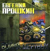 Война мертвых (аудиокнига MP3)