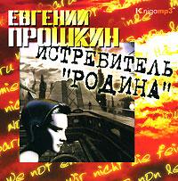 "Истребитель ""Родина"" (аудиокнига MP3)"