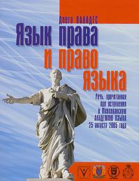 Язык права и право языка ( 978-5-903927-01-2 )