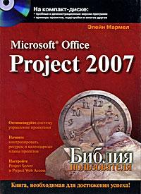 Microsoft Office Project 2007. Библия пользователя (+ CD-ROM). Элейн Мармел