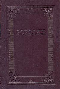 Бородин. Жизнеописание, материалы и документы