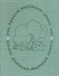Дневник Малыша12296407В книге Дневник Малыша автор, известный детский писатель Эрнест Бирзниек-Упит, описал свои детские, школьные и юношеские стремления. Своей книгой писатель хотел сказать: так я рос, так взрослел, так одолевал невзгоды. Таким был мой Дзирциемс, моя родина, так проходили дни и годы в далекой стране гор, которая стала такой же близкой и дорогой, как родная Латвия. И автор сумел сохранить в себе трудолюбие, чувство товарищества и дружбы.