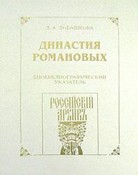 Династия Романовых. Библиографический указатель