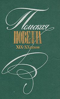 Польская новелла XIX-XX веков