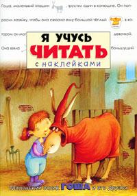 Я учусь читать с наклейками. Маленький ослик Гоша и его друзья