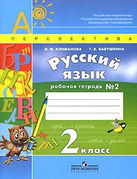 Русский язык. Рабочая тетрадь. 2 класс. В 2 частях. Часть 2