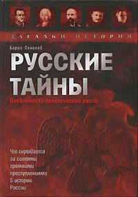 Русские тайны. Особенности политической охоты